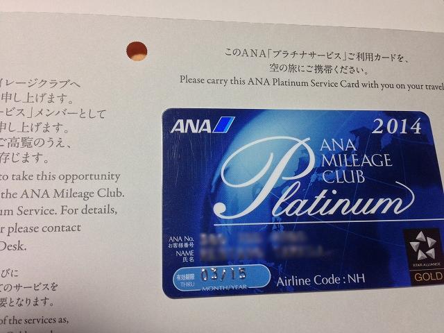 ANAマイレージクラブ プラチナ会員証が届きました。
