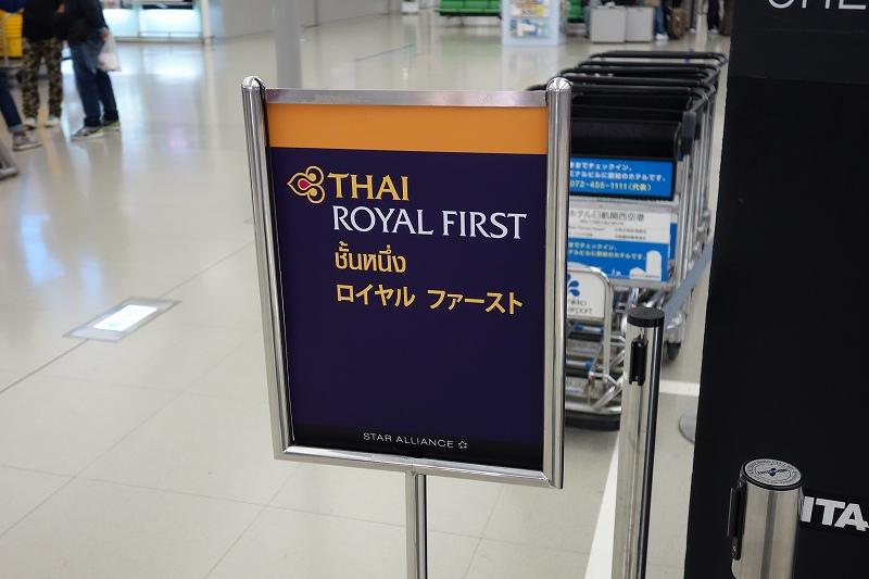 タイ航空 ファーストクラス搭乗記1 (TG623 関空-バンコク)
