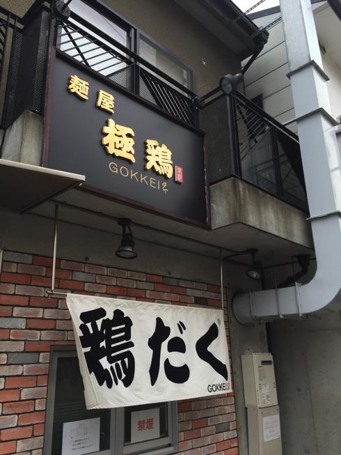 【京都】史上最強のこってりラーメン 麺屋極鶏