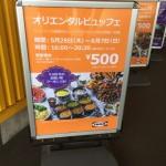 500円で『IKEA オリエンタルビュッフェ』を味わい尽くす