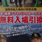 福岡市転入者向けホークス戦チケットをもらえたので、野球初観戦してきました