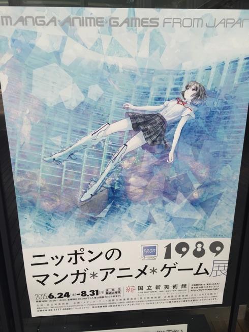 国立新美術館【ニッポンのマンガ*アニメ*ゲーム】展に行ってきました。