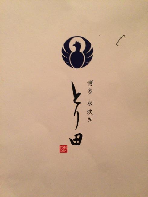 【とり田 博多本店】接待向け!懐石料理レベルで水炊きを食べれる名店