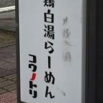 福岡赤坂の人気店 鶏白湯らーめん【コウノトリ】を味わう