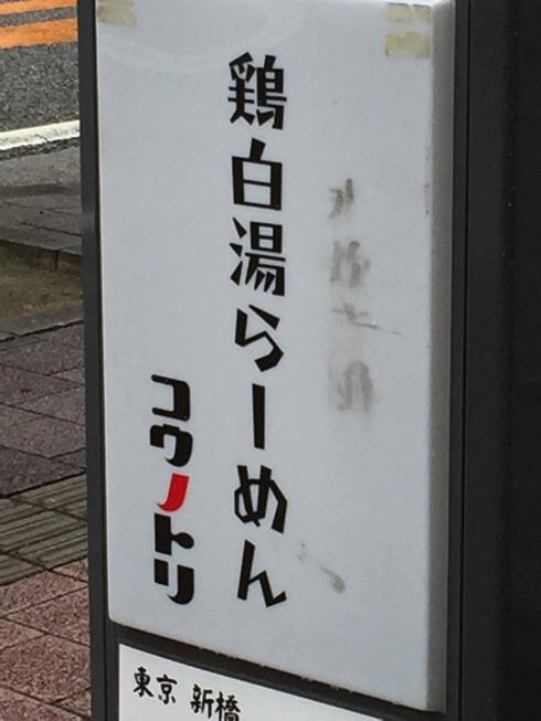 (閉店)福岡赤坂の人気店 鶏白湯らーめん【コウノトリ】を味わう