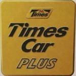 【お得?】車を手放して、カーシェア(タイムズカープラス)に切り替えました。