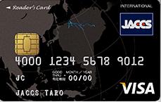 【JACCS】初めてクレジットカードを不正利用された件【0367580711】