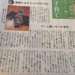 高嶋ちさ子氏の「ゲーム機バキバキ事件」について、思ったこと。
