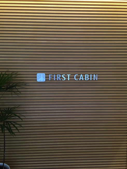 近未来的なカプセルホテル「FIRST CABIN愛宕山」に行ってきました。