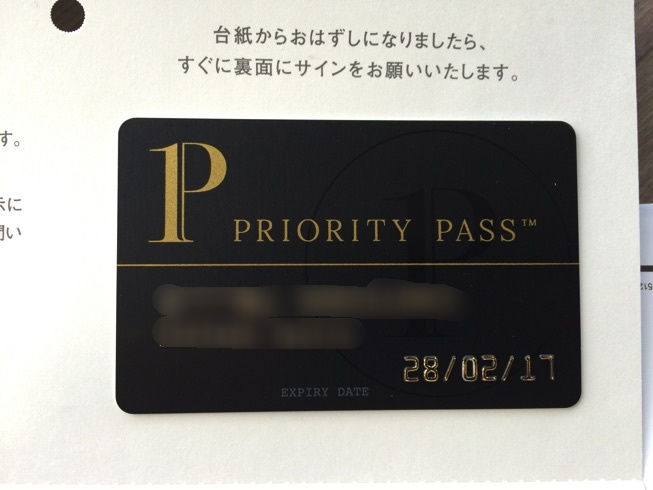 【セゾンプラチナ】 新しいデザインのプライオリティパスが届きました。