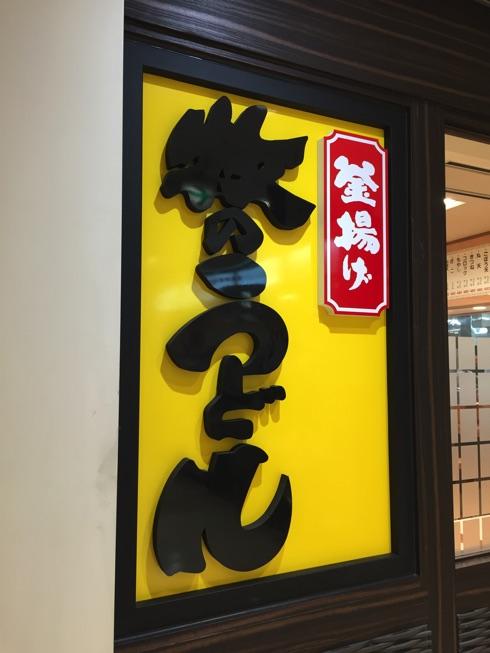 【博多駅前】牧のうどんが、やわ美味すぎてワロス【やかんスープで大満足】
