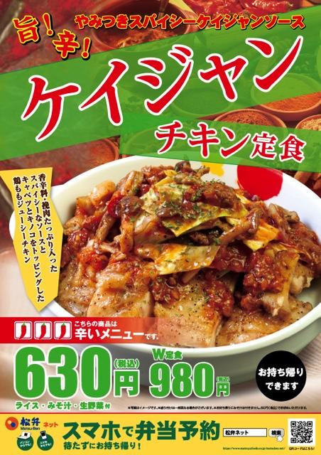 ケイジャンスパイスで夏に備えろ!松屋「ケイジャンチキン定食」が辛さマイルドで美味すぎる!!