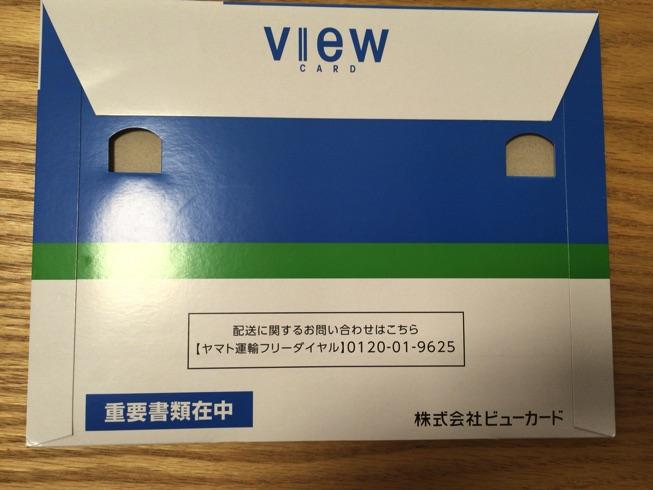 脱サラしたけど、【ビックカメラSuicaカード】再審査通った〜〜。