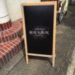 福岡天狼院書店に行ってきたら、そこには新しい本屋のカタチがありました。