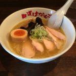 【麺道はなもこし】で濃厚鶏白湯スープのラーメンを頂きました。