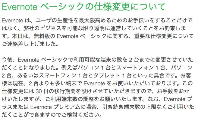 〈有料化対策〉Evernote の同期端末2台制限を回避する方法
