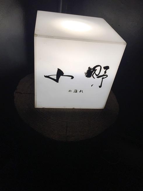 【小野の離れ】大事な人と行きたい至上の隠れ家的日本料理店(福岡赤坂)