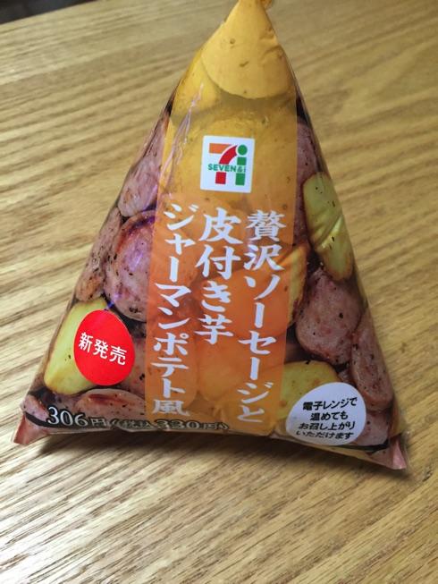 実食レポ 贅沢ソーセージと皮付き芋ジャーマンポテト風【セブンイレブン】