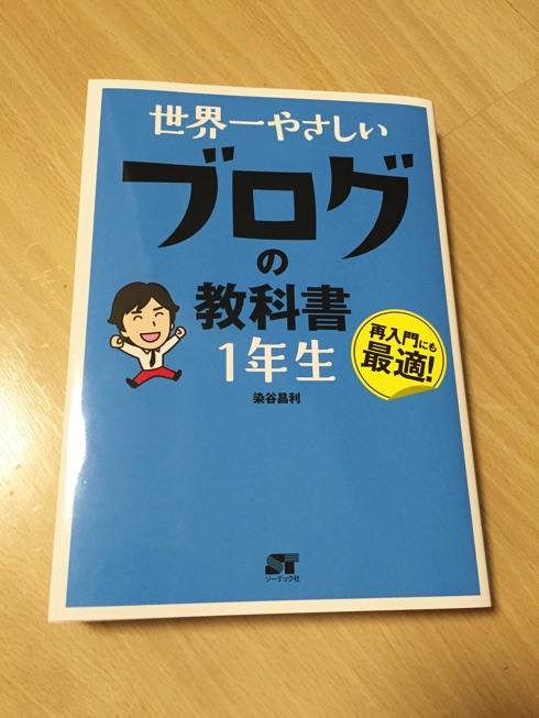 【書評】ひよっこブロガーの必携書「世界一やさしいブログの教科書1年生」