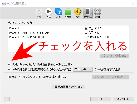 Itunes iphone autobackup 2