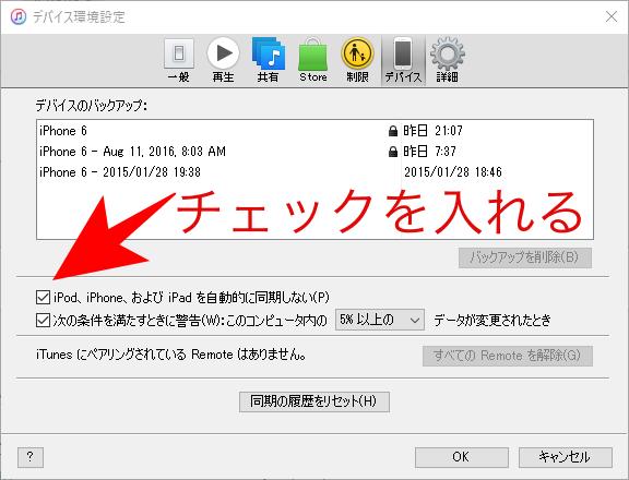 Itunes iphone autobackup 2