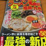 【ラーメンWalker福岡九州2017】ラヲタのバイブル・ランキングに愕然でした。