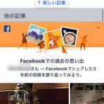 【設定変更】フェイスブックの「過去のこの日」を見ると落ち込む人、居ませんか?