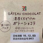 【セブンイレブン】「濃厚くちどけのガトーショコラ」とコーヒーの組み合わせが最強過ぎる!