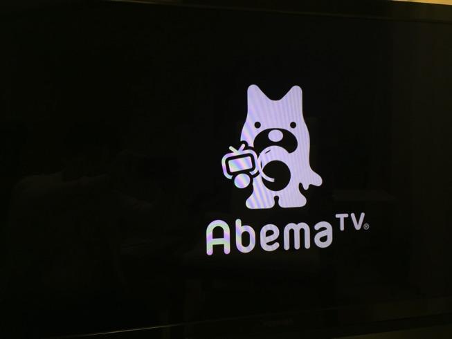 【Amazon Fire TV】で「AbemaTV」を観る設定方法 & おすすめチャンネル
