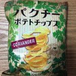 【カルディ 実食レビュー】パクチーチップスは、予想以上に正統派ポテトチップスでした!