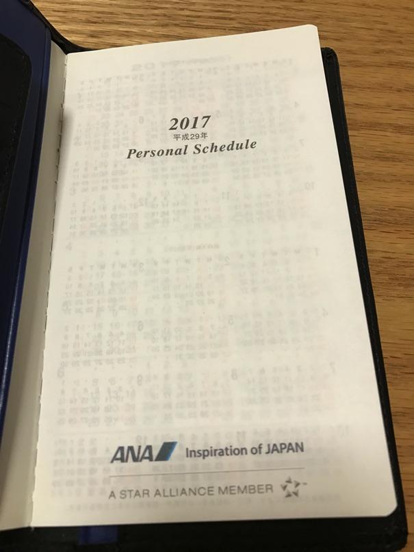ANA SFC 2017年カレンダーと手帳が届きました