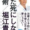 【書評】むだ死にしない技術(堀江貴文)/治療より予防こそが死なない技術だと知ってほしい。