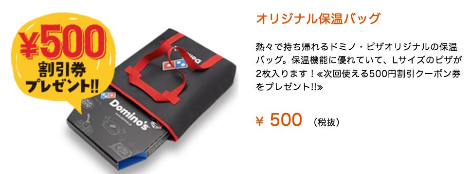 Domino bag1