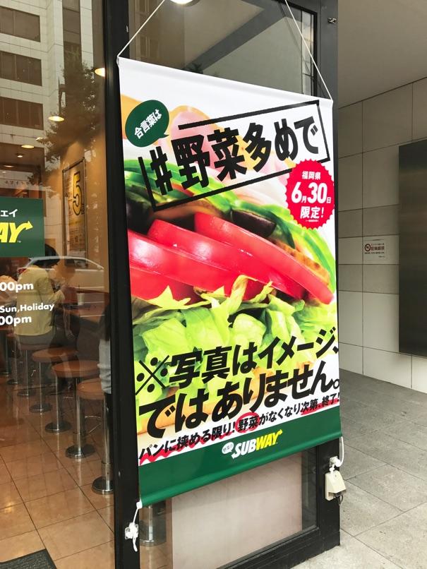 【サブウェイ】#野菜多め のフルパワー!地域限定 野菜全力サンドイッチでヘルシー増し増し!