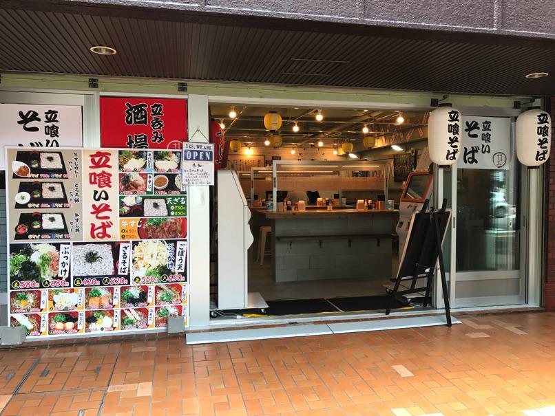 Sujiichi tachigui M3