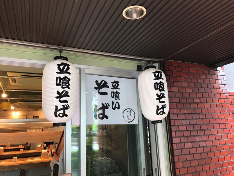 Sujiichi tachigui M5