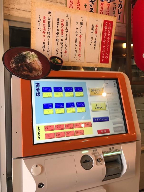 Sujiichi tachigui M6