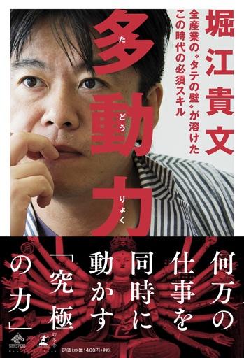 【書評】「多動力」堀江貴文 / 人生の生産性を向上させる究極の解はこれしか無いと確信した1冊!