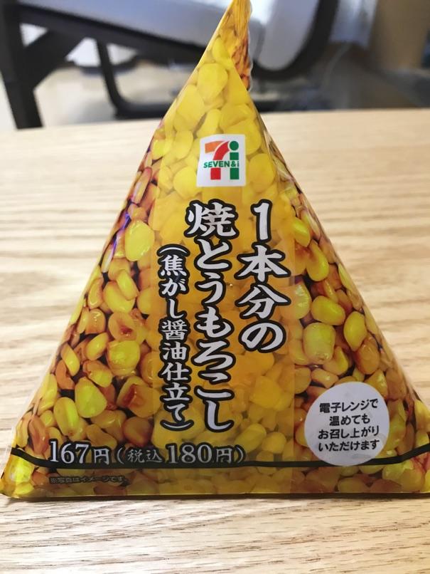 【セブンイレブン】『爆誕』一本分の焼きとうもろこし(焦がし醤油仕立て)を食べてみた!!