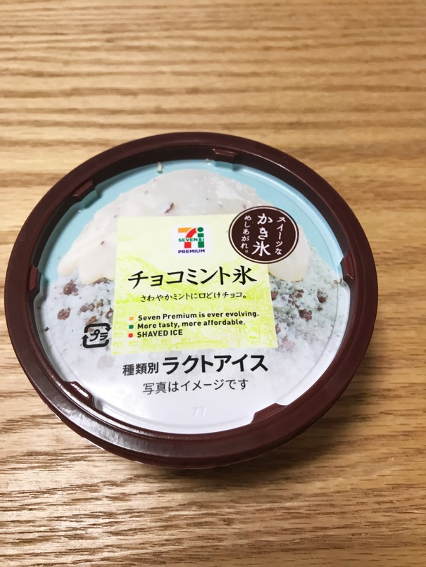 【セブンイレブン】酷暑を乗り切れ!ガン冷えスースーな「チョコミント氷」爆誕