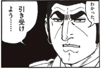 ゴルゴ13×外務省】デューク東郷...