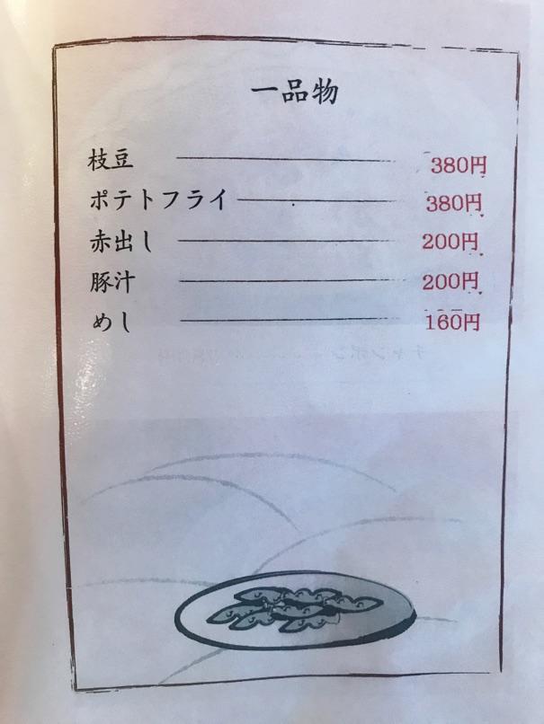Katsueda18