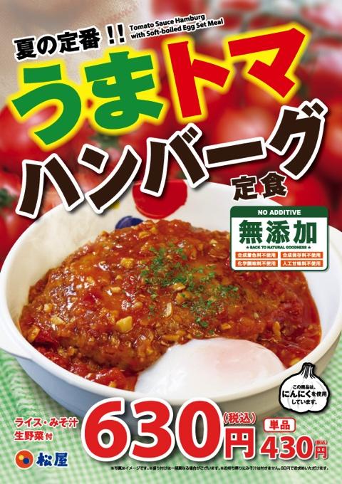 【松屋 うまトマハンバーグ定食】夏限定で復活!半熟玉子としっかりガーリックで美味ふたたびです!