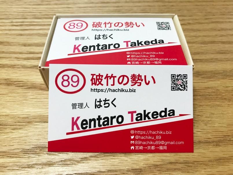 【前川企画印刷さん】デザイン料込み!高品質ブロガー名刺を作って頂きました!