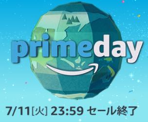 【Amazonプライムデー攻略法】奥さま! 興味が無くても「生活必需品」を狙って買え!