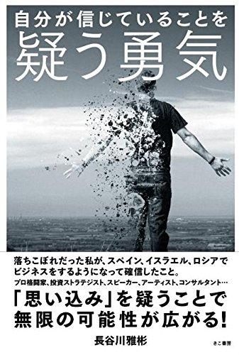 【書評】自分が信じてることを疑う勇気 /人生をチャレンジする人の苦悩を和らげる一冊