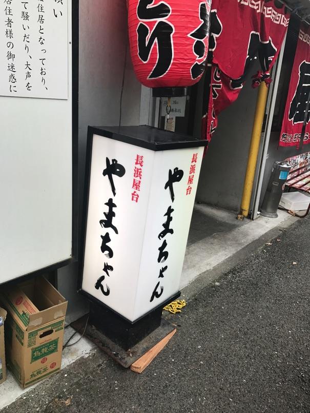 Yamachan mizuru5
