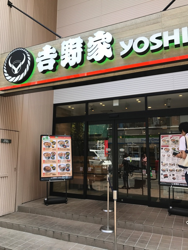 B yoshinoya1