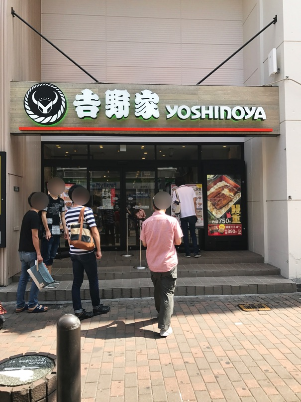 B yoshinoya2