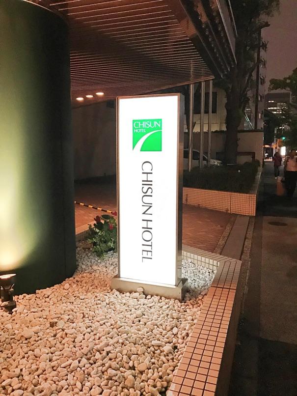【チサンホテル浜松町】デラックスシングルルームに泊まったよ!